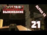 [Выживание] 7 days to die [Alpha 13] #21
