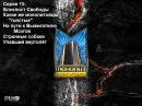 Сталкер Тень Чернобыля Серия 15: Новые монстры - новые мишени