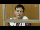 Приговор украинской летчице Надежде Савченко суд огласит 21-22 марта.