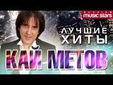 Кай Метов - Лучшие хиты  Kay Metov - Greatest Hits