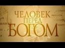 Документальный цикл «Человек перед Богом» - Богородица и святые. Ведущий - митро