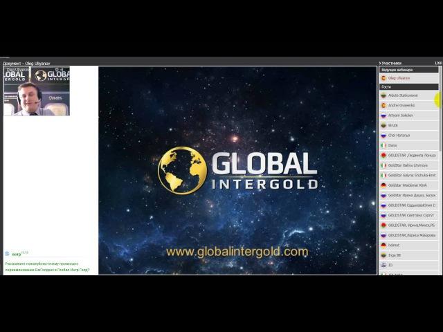 Почему произошло переименование Emgoldex в Global InterGold?