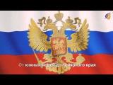 Гимн России - Российской Федерации (хор, титры)