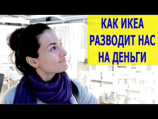 КАК ИКЕА РАЗВОДИТ НАС НА ДЕНЬГИ / IrenVladi