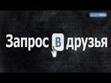 Запрос в друзья - Премьера (РФ): 17.03.2016 FHD