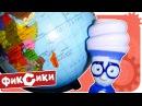 ФИКСИКИ. Видео для детей. Фаер и Игрек - Мультик с игрушками. География для детей – учим континенты