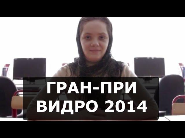 ВИДРО 2014 - Команда №2 (МСПО) | Педагогический отряд Атмосфера