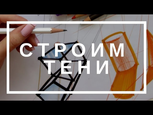 ✍🏼СТРОИМ ТЕНИ Как строить падающие тени от предметов Куб цилиндр конус дом