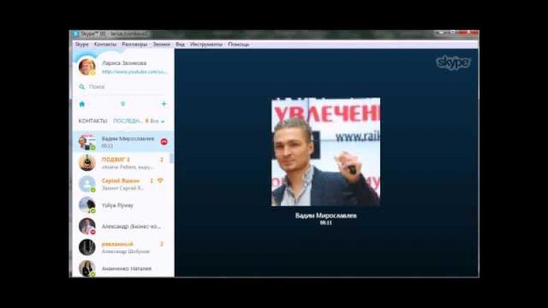 Вадим Мирославлев интервью для Ларисы Звонковой