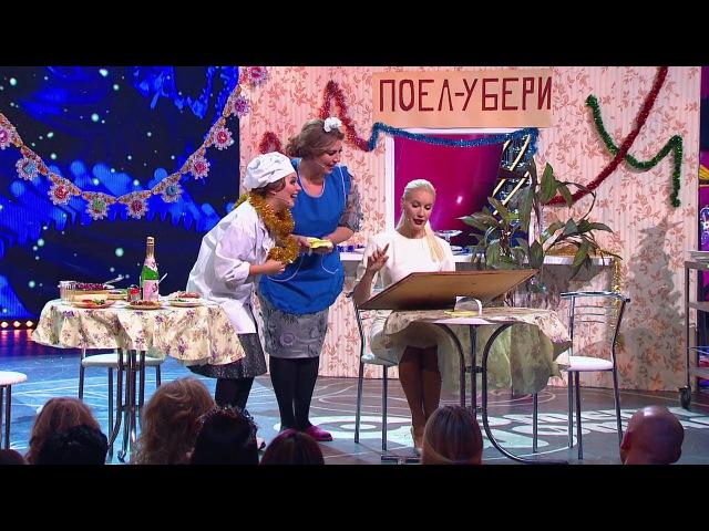 Камеди Вумен - Елена Летучая в придорожном кафе