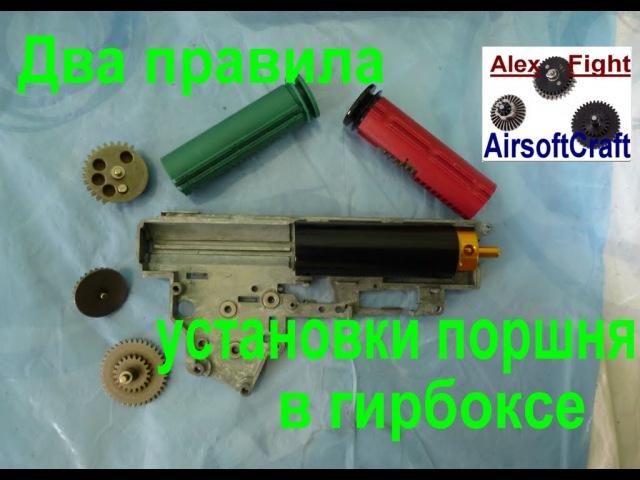 Правила правильной работы поршня в страйкбольном гирбоксе Airsoft