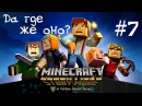 Minecraft Story Mode - Эпизод 3. Да где же оно 7