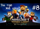 Minecraft Story Mode - Эпизод 3. Да где же оно 8