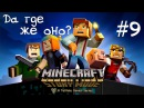 Minecraft Story Mode - Эпизод 3. Да где же оно 9