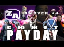 Задротская Академия - Сюжет Payday (Payday 2) [ 4]