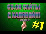 САЙТЫ(ПОХОЖИЕ НА CSGODOUBLE)С ХАЛЯВОЙ CS:GO #1.