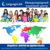 Английский в Шахтах Language Link