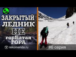 Закрытый ледник. Не ГорБатая Гора #6 (Горный поход).