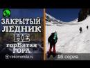 Закрытый ледник. Не ГорБатая Гора 6 Горный поход.