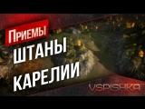 World of Tanks - Гайд по карте Карелия от Вспышки 1