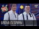 Бойцовский клуб сезон 6 Братья ГаГарины