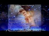 «• ФотоМагия приложение» под музыку Колискова наніч  - Не для дітей-тілі тілі бом. Picrolla