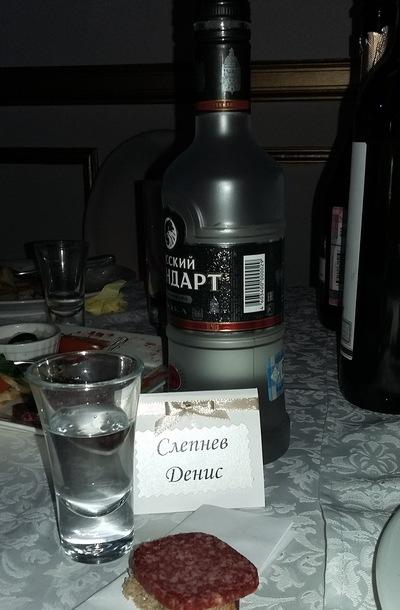 Денис Слепнев