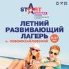 Лагерь Старт Энерджи|Start Энерджи, Черное море