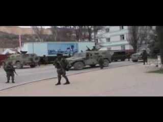 Ввод Российских вежливых людей (зеленых человечков) в Крым