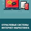Отраслевые рекламные кампании в интернете