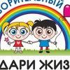 Podari-Zhizn-Detyam Blagotvoritelny-Fond