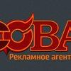 Наружная реклама Печать Рекламное агентство СОВА