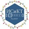 ИСиКТ РосНОУ | Официальная группа