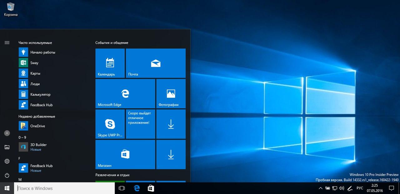 Windows 10 Insider Preview (10.0.14332) скачать торрент