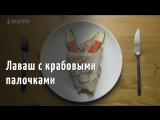 Лаваш с крабовыми палочками. Высокая кухня за 100 рублей <рецепт>