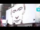 Путин подмигнул ньюйоркцам с экрана Таймс сквер и исчез