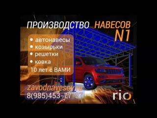 """ЗАВОД МЕТАЛЛОКОНСТРУКЦИЙ """"РИО"""""""
