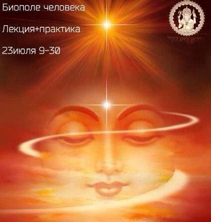 Афиша Калуга Биополе человека: теория+медитация