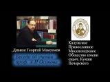 Беседа об учении проф. Осипова. диакон Георгий Максимов