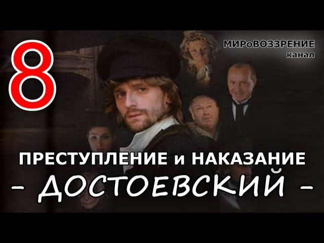 Преступление и наказание (8 серия из 8) Достоевский Ф.М. 2007г. - канал МИРоВОЗЗРЕНИЕ