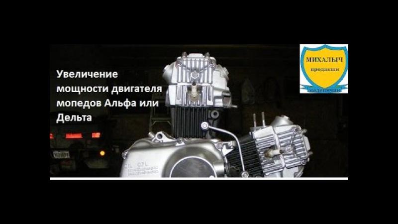 Увеличение мощности двигателя мопедов Альфа или Дельта. Простой и доступный тюн...
