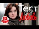 «Тест на любовь» все серии - Добрая мелодрама о настоящей любви! русские мелодра...