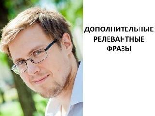 Продвижение сайта - показ объявлений в Яндекс Директе по дополнительным релевантным фразам