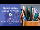 ОнлайнШкола Google AdWords КМС Таргетинг в контекстно медийной сети урок 2