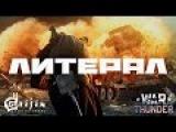 Литерал (Literal) WAR THUNDER (победа за нами)