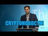 Криптовалюта - #мнения #слухи #перспективы / Bitcoin, MaidSafe, Ethereum, Namecoin / Altcoin
