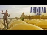 Антитiла - Танцюй