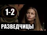 Разведчицы 1-2 серия Военная драма русский фильм сериал 2013