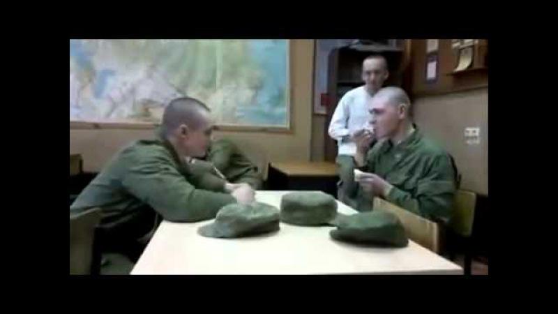 Развод в армии, игра - ложкой по голове
