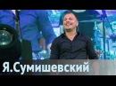 Песни лета 2016 - Я. Сумишевский
